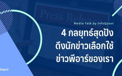 4 กลยุทธ์สุดปังดึงนักข่าวเลือกใช้ข่าวพีอาร์ของเรา