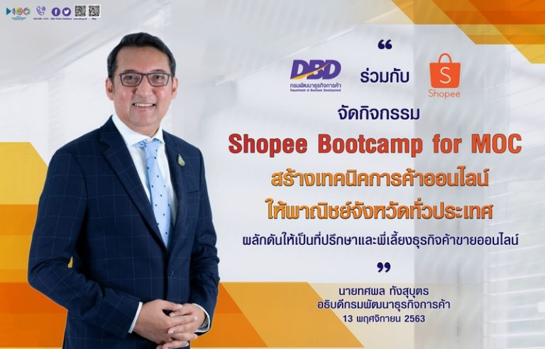 Department of Pattana joined Shopee to tutoring online trading techniques for commerce in provinces nationwide. 20201113_IQN_%E0%B8%97%E0%B8%A8%E0%B8%9E%E0%B8%A5-%E0%B8%97%E0%B8%B1%E0%B8%87%E0%B8%AA%E0%B8%B8%E0%B8%9A%E0%B8%B8%E0%B8%95%E0%B8%A3-768x492