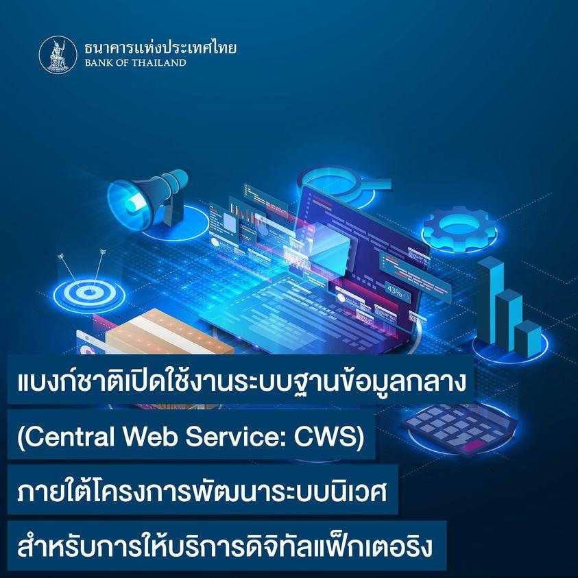 ธปท.เปิดใช้งานระบบฐานข้อมูลกลางให้บริการดิจิทัลแฟ็กเตอริง เพิ่มโอกาส SME  เข้าถึงแหล่งทุน : อินโฟเควสท์